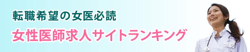 女性医師求人サイトランキング【※転職希望の女医必読サイト】